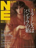 日経エレクトロニクス 2012年02月20日号