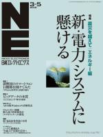 日経エレクトロニクス 2012年03月05日号