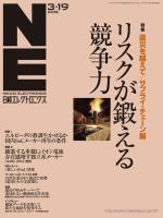 日経エレクトロニクス 2012年03月19日号