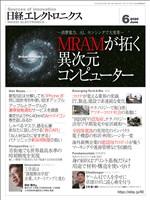 日経エレクトロニクス 2020年6月号