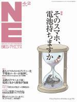 日経エレクトロニクス 2012年04月02日号