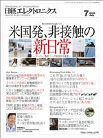 日経エレクトロニクス 2020年7月号