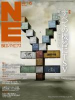 日経エレクトロニクス 2012年04月16日号