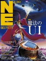 日経エレクトロニクス 2012年04月30日号