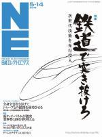 日経エレクトロニクス 2012年05月14日号