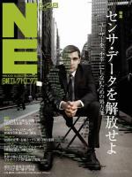 日経エレクトロニクス 2012年05月28日号