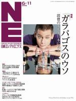 日経エレクトロニクス 2012年06月11日号