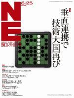 日経エレクトロニクス 2012年06月25日号