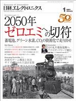 日経エレクトロニクス 2021年1月号