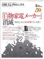 日経エレクトロニクス 2021年2月号