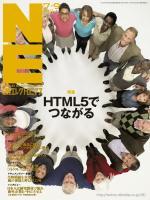 日経エレクトロニクス 2012年07月09日号