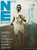 日経エレクトロニクス 2012年07月23日号