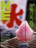 日経エレクトロニクス 2012年08月06日号