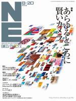 日経エレクトロニクス 2012年08月20日号