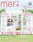 mer+(メルプラス) mer増刊