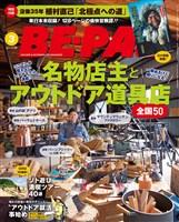 BE-PAL 2019年3月号