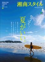 湘南スタイルmagazine 2021年8月号 第86号