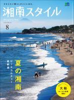 湘南スタイルmagazine 2015年8月号 第62号