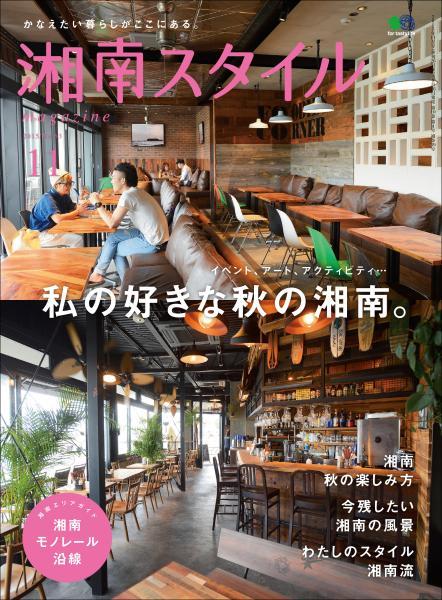 湘南スタイルmagazine 2015年11月号 第63号