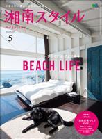 湘南スタイルmagazine 2016年5月号 第65号