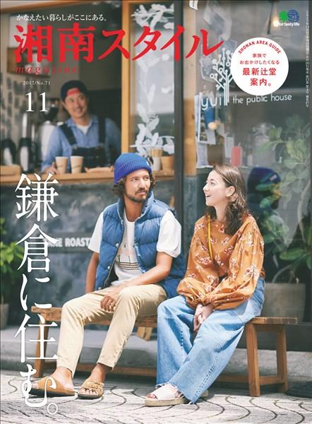 湘南スタイルmagazine 2017年11月号 第71号