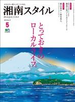 湘南スタイルmagazine 2019年5月号 第77号