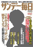 サンデー毎日 2011年1月2日・9日新春合併号