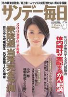 サンデー毎日 2011年1月16日増大号