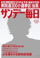 サンデー毎日 2012年12月23日号