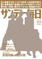 サンデー毎日 2013年1月6日・13日合併号