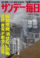 サンデー毎日 2011年4月3日号