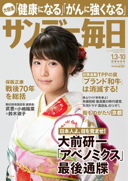 サンデー毎日 2016年1月3日・10日新春合併号