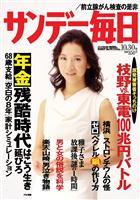 サンデー毎日 2011年10月30日号