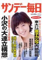 サンデー毎日 2012年3月4日号