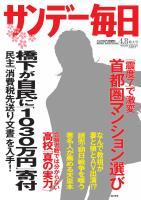 サンデー毎日 2012年4月8日号