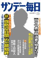 サンデー毎日 2012年7月1日号