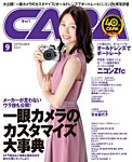 CAPA(キャパ) 2021年9月号