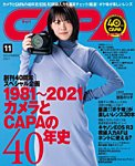CAPA(キャパ) 2021年11月号
