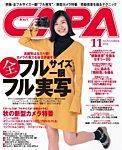 CAPA(キャパ) 2016年11月号