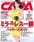 CAPA(キャパ) 2017年4月号