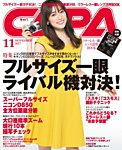 CAPA(キャパ) 2017年11月号