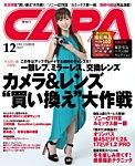 CAPA(キャパ) 2017年12月号