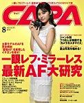 CAPA(キャパ) 2018年8月号