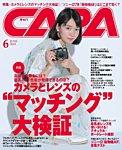 CAPA(キャパ) 2019年6月号