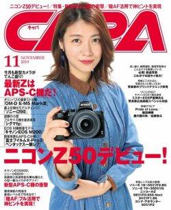 CAPA(キャパ) 2019年11月号
