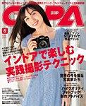 CAPA(キャパ) 2020年6月号