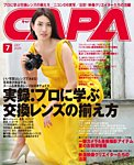 CAPA(キャパ) 2020年7月号