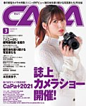 CAPA(キャパ) 2021年3月号