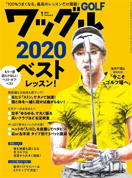 ワッグル 2021年1月号