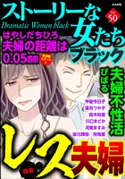 ストーリーな女たち ブラック レス夫婦 Vol.50
